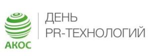 День PR-технологий