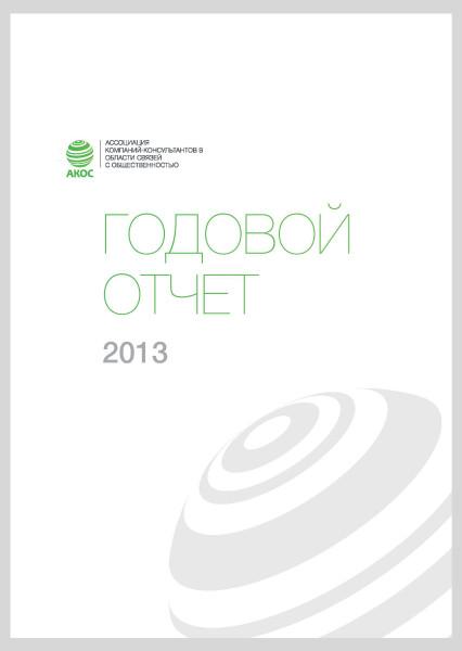 AKOS_REPORT_2013