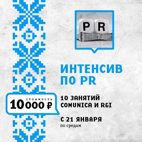PR_Wordshop