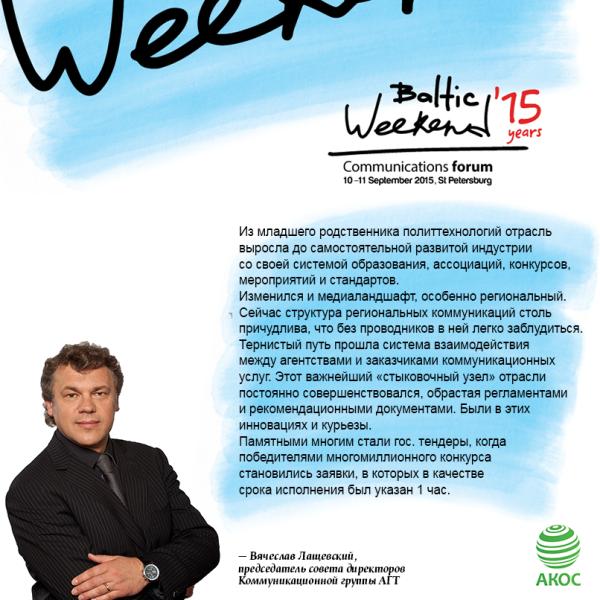 BW2015_AKOS_Viacheslav Lashevskiy