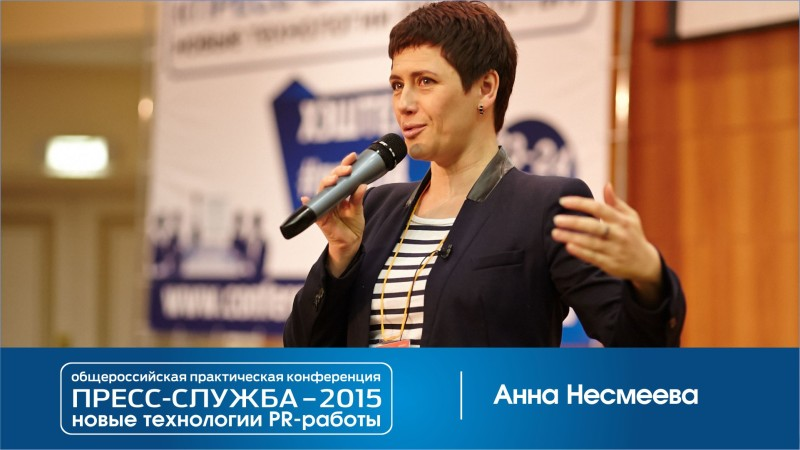 Anna Nesmeeva_2015