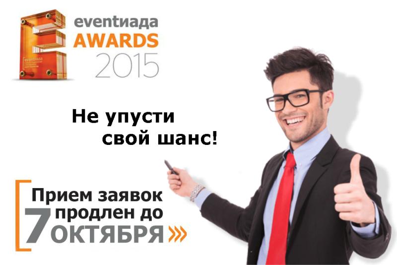 EA2015_prodlenie