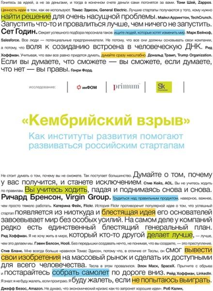 Primum_Skolkovo