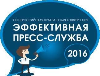 EPS-2016
