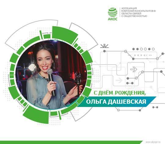 ODashevskaya_05.03.2016