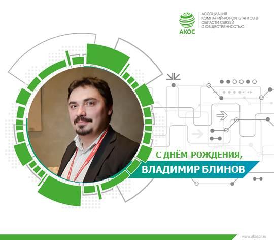 Vladimir Blinov_24.03.2016