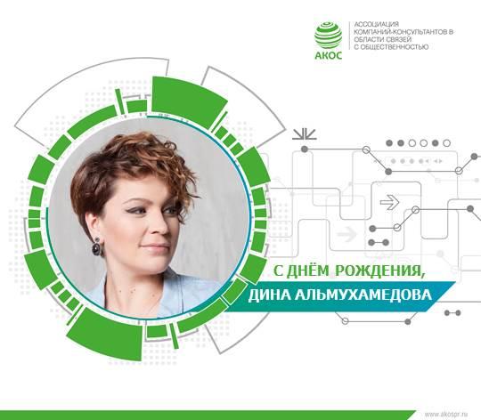 Dina Almukhamedova_04.05.2016