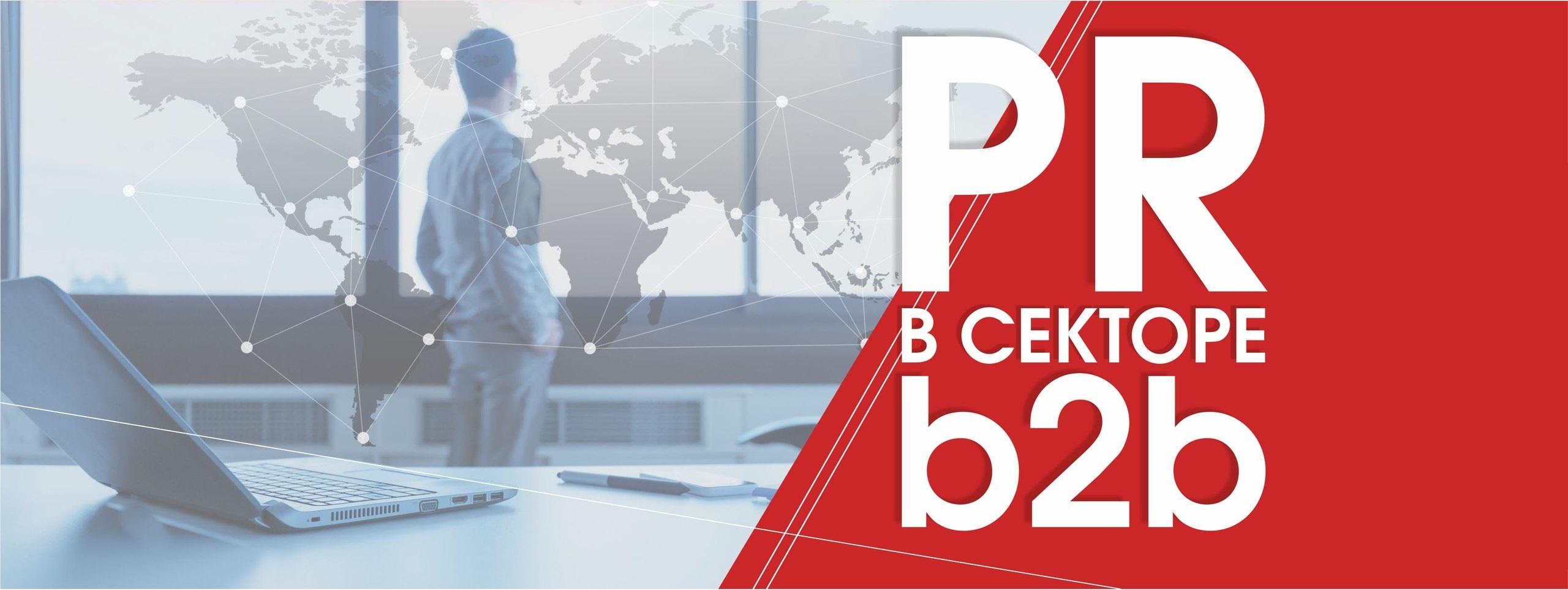 pr-in-b2b-dlya-anonsa-i-soc-setej