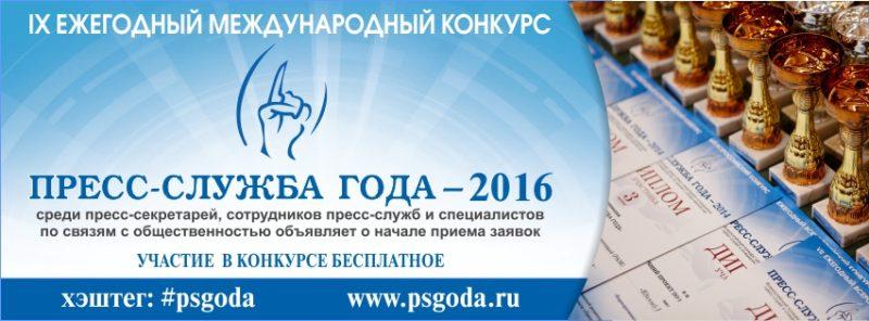 ПСГ2016_статика