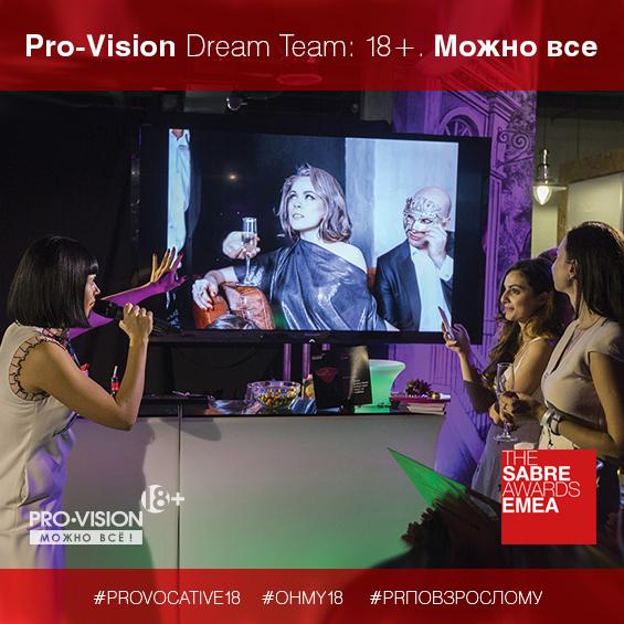 Pro-vision 18+(2)