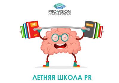 школа-pr_мозг