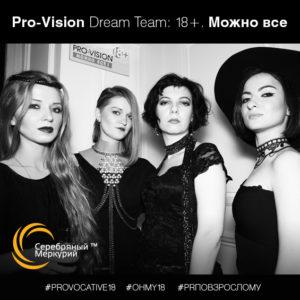 Pro-vision 18+(3)