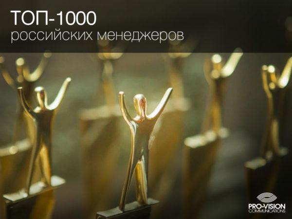 топ-1000