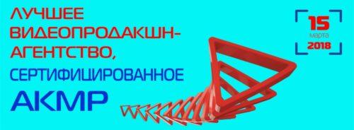 ЛВАсертифированное акмр_1705х628