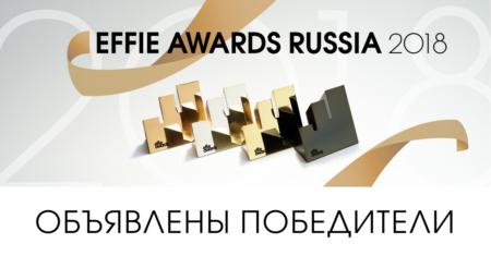 Effie_победители_1200х627