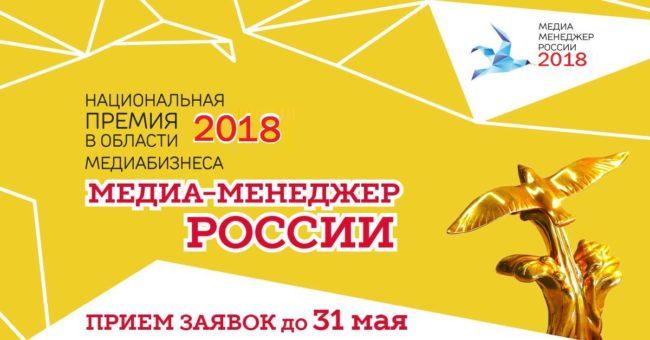 ММР 2018 сайт