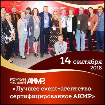 Лучшее event-агентство, сертифицированное АКМР 350х350