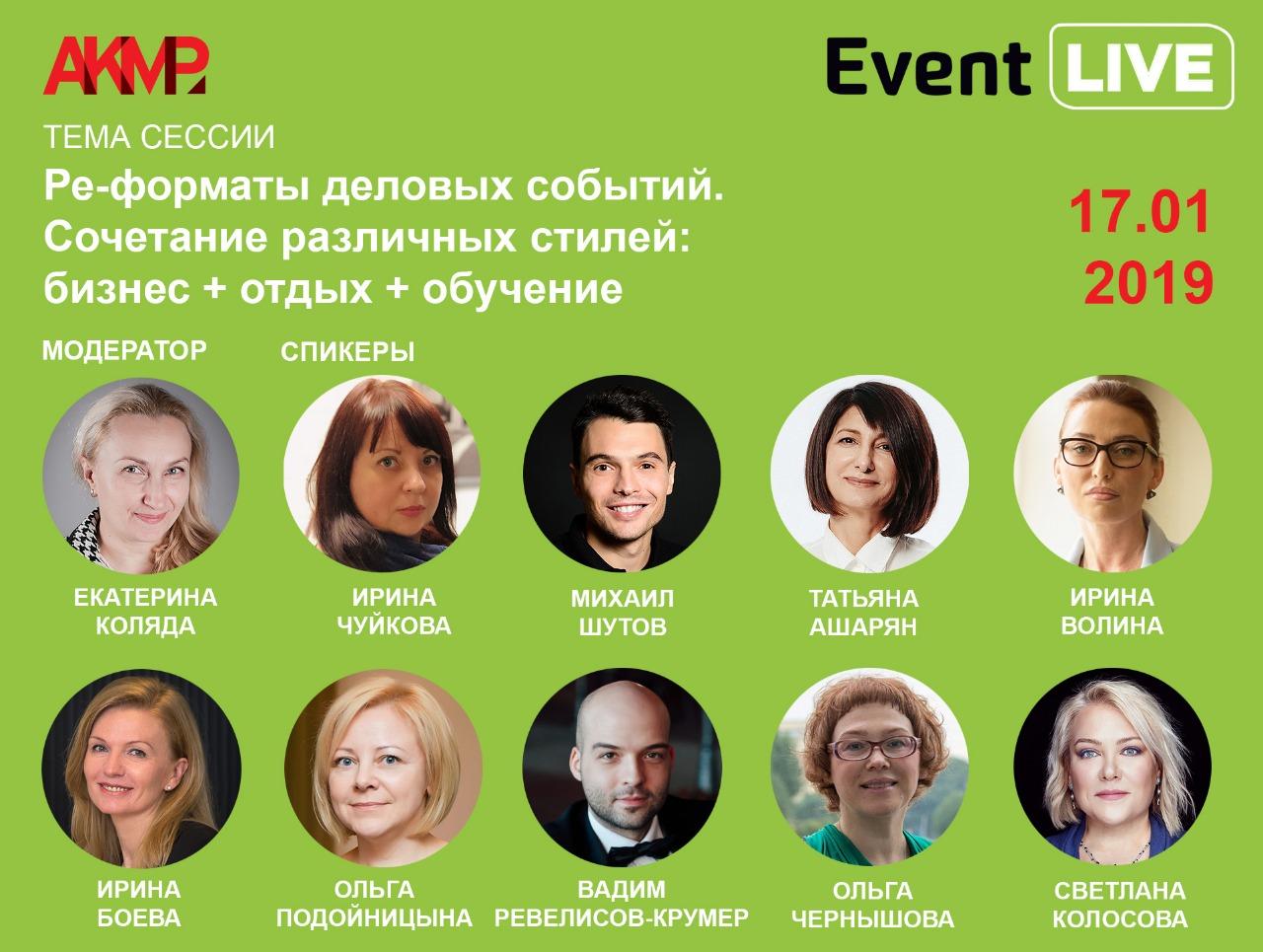 Event live 2019 АКМР