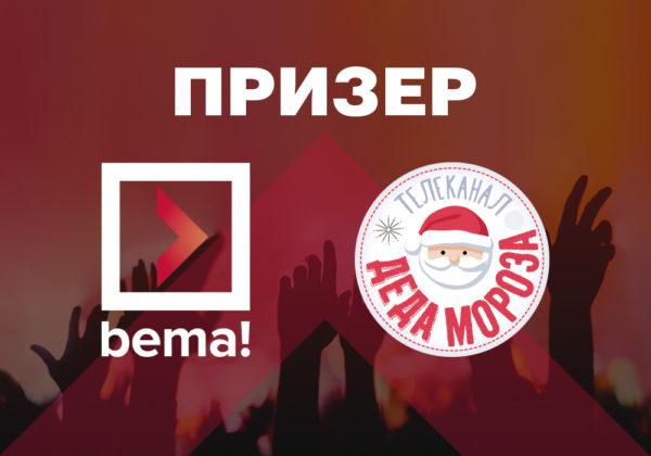 ПРИЗЕР_BEMA_ДЕД_МОРОЗ