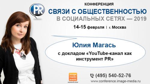Magas_960х540