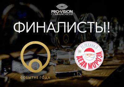 ФИНАЛИСТ_СОБЫТИЕ_ГОДА-(2)