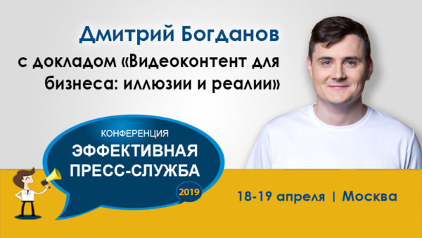 Bogdanov_960х540