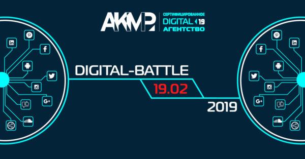 digital battle 2019 1200x628