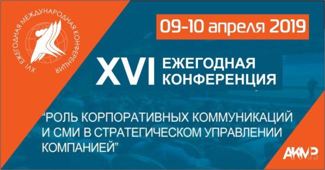 Международная конференция _Роль коммуникаций и корпоративных СМИ в стратегическом управлении компанией_ 1200х628
