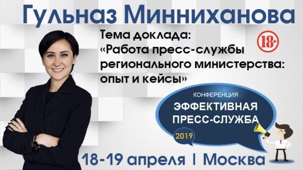 Minnikhanova_960х540_18+
