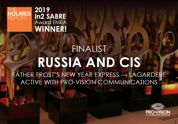 SABRE_Лучший проект от России