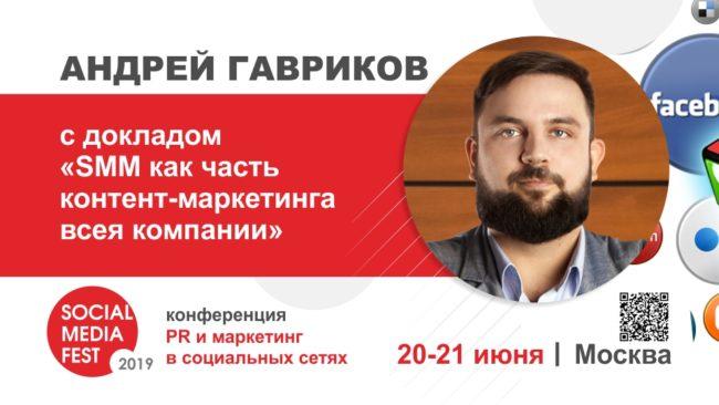 SMF_spiker_Gavrikov_960x540