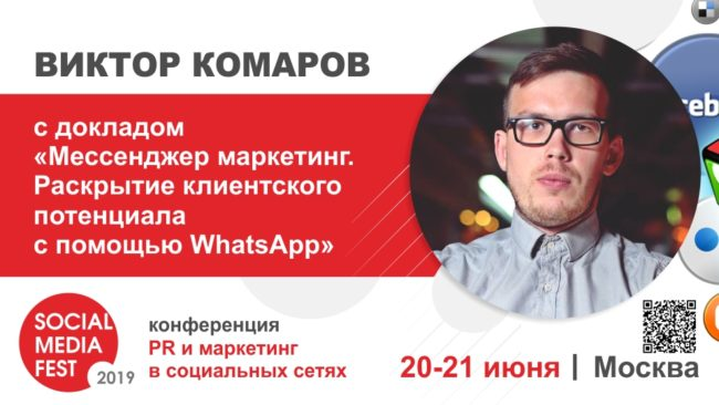 SMF_spiker_Komarov_960x540