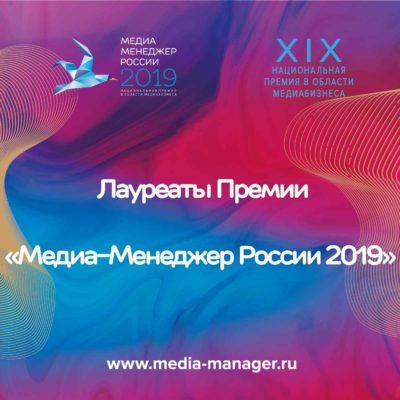 ЛауреатыпремииММР2019