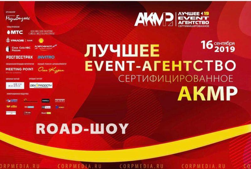 Конкурс Лучшее Ивент агентство 2019 web