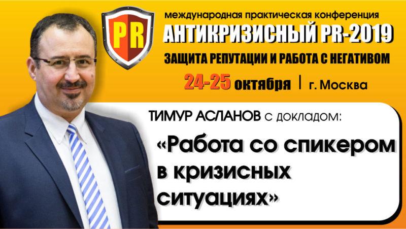 APR19_Aslanov_960x540