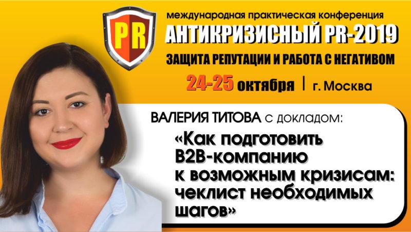 APR19_Titova_960x540