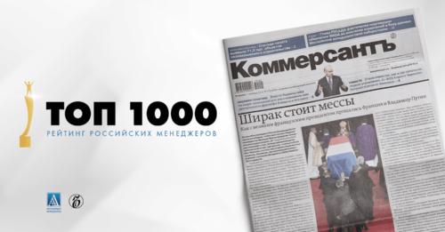 топ 1000 менеджеров