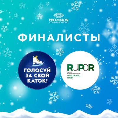 Проект «Голосуй за свой каток!» – финалист премии RuPoR