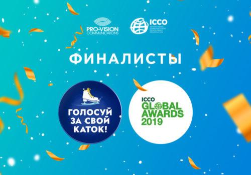 ICCO Global Award