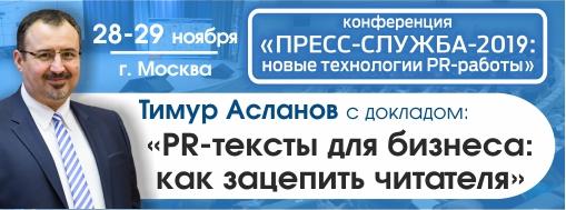 PS_Aslanov_508x188