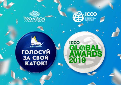 Проект «Голосуй за свой каток» – победитель премии ICCO Global Awards