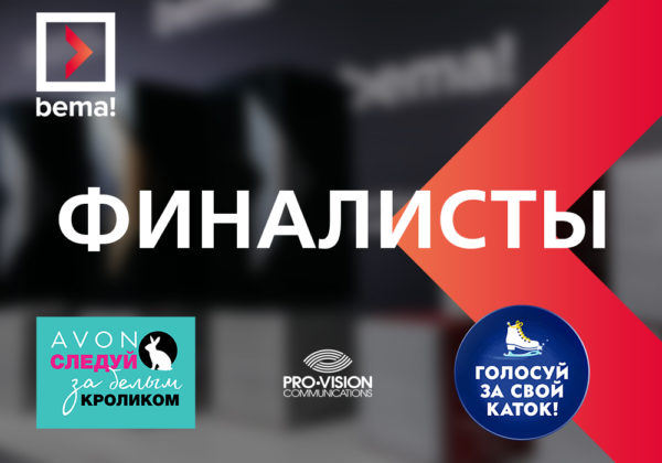 Pro-Vision Communications – финалист премии BEMA 2020