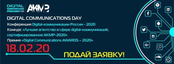 Digital com day 2020 1705x628 с полными названиями