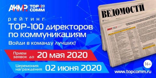 Top-comm_2020 1200х600
