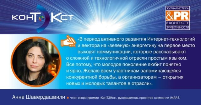 iMARS вошла в состав жюри «КонТЭКст»