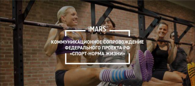 iMARS Спорт - норма жизни 2
