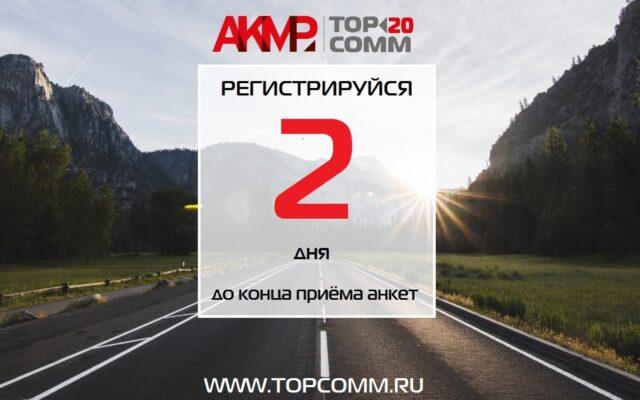ТОП КОММ - осталось 2 дня до конца приема анкет