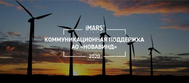 iMARS_НоваВинд
