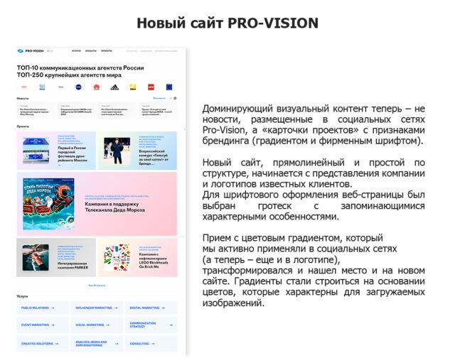 Новый_Сайт_Pro-Vision_main_page