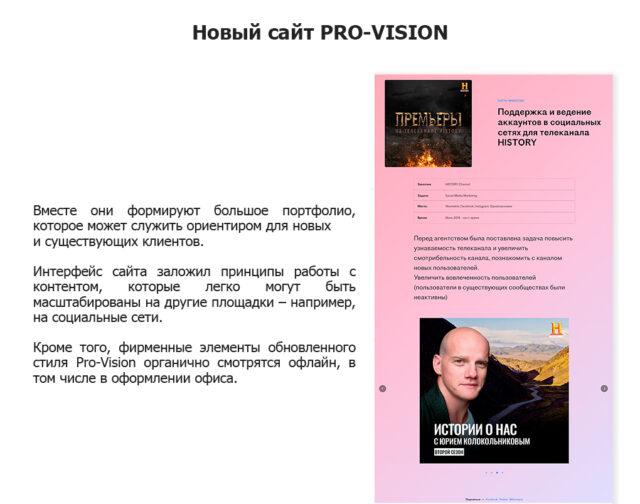 Новый_сайт_Pro-Vision_projects